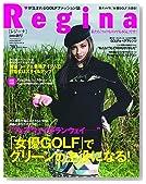 Regina (レジーナ) 秋号 2008年 9/23号 [雑誌]