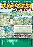 鉄道車窓絵図 東日本編