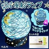Kクレイで作る風船ランプ(KクレイLL・エッグライト付き)