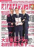 オトナファミ 2010 April 2010年 3/25号 [雑誌]