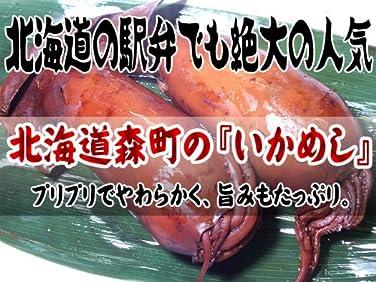 北海道森町名産 いかめし 1袋(2尾入)×5 函館名物 北海道の駅弁でも絶大な人気