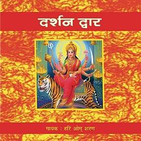 Durga Chalisa Babita Sharma Mp3 Song