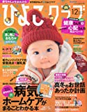 ひよこクラブ 2009年 12月号 [雑誌]