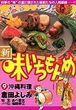 新・味いちもんめ(9) (ビッグコミックス)