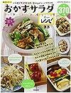 楽々おかずサラダレシピ―デパ地下サラダを家で。食べ応えたっぷりサラダ。 (SAKURA・MOOK 52 楽LIFEシリーズ)
