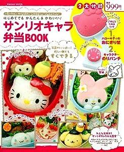 はじめてでもかんたん&かわいい!サンリオキャラ弁当BOOK (Gakken Mook)