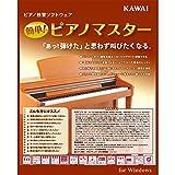 簡単! ピアノマスター|ダウンロード版