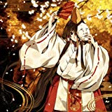 神咒神威神楽サウンドトラック 「神坐之宴」