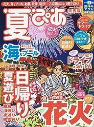 夏ぴあ [2009] 関西版 (ぴあMOOK関西)