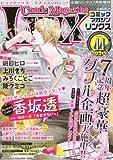 Comic Magazine LYNX (コミックマガジン リンクス) Vol.44 2012年 07月号 [雑誌]