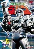 機動刑事ジバン VOL.5[DVD]