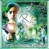クレヴァニ、愛のトンネル - Original Soundtrack