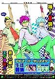 集英社コミックカレンダー2014 斉木楠雄のサイ難