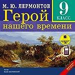 Geroy nashego vremeni | M. Y. Lermontov