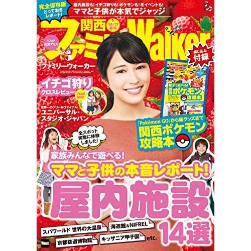 関西ファミリーウォーカー '16→'17冬号<関西ファミリーウォーカー> [雑誌] (Walker)