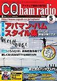 CQ ham radio (ハムラジオ) 2011年 05月号 [雑誌]