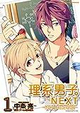 理系男子。NEXT~ぼくらの化学反応~ 1 (IDコミックススペシャル ZERO-SUMコミックス)