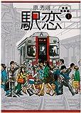 駅恋 1 (ビッグコミックススペシャル)