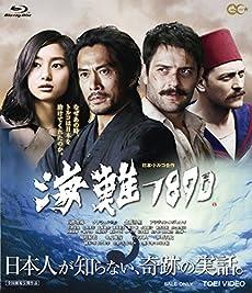 海難1890 [Blu-ray]