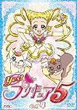 Yes!プリキュア5 Vol.4 [DVD]