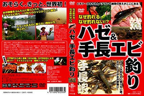 DVD>なぜ釣れる、なぜ釣れない?!ハゼ&手長エビ釣り (<DVD>)