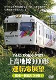 アルピコ交通(松本電鉄)上高地線3000形運転席展望 [DVD]