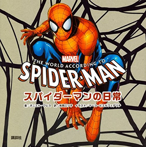 MARVEL スパイダーマンの日常 THE WORLD ACCORDING TO SPIDER-MAN