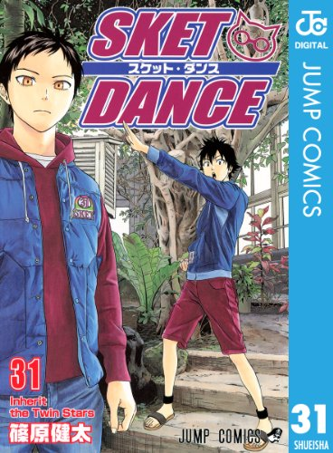 SKET DANCE モノクロ版 31 (ジャンプコミックスDIGITAL)