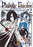 Diabolic Garden 2 (Gファンタジーコミックス)