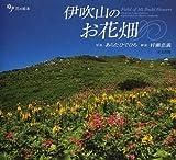 伊吹山のお花畑 (花の絵本)