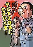 スゲーぞニッポン! ヤバすぎ技術にむせび泣き! (コミックス単行本)