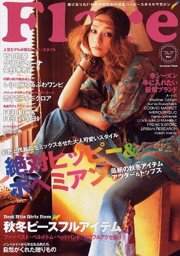 Flare 2010年Vol.1 大きい表紙画像