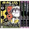 水木しげる妖怪傑作選 コミック 1-4巻セット (中公文庫 コミック版)