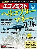 週刊エコノミスト 2016年08月02日号 [雑誌]
