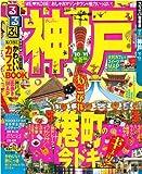 るるぶ神戸'10~'11 (るるぶ情報版 近畿 9)