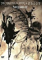 「THE THEATRICAL SHOW」 『鳥ハ泳ギ方ヲ知ラズ溺レ亡骸』 at 渋谷公会堂 [DVD](在庫あり。)