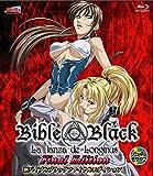 新バイブルブラック Final Edition [Blu-ray]