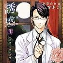 誘惑(いいなり)1 −内科医、佐橋の口吻−出演声優情報