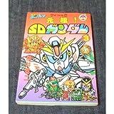 元祖!SDガンダム 3 (コミックボンボンワイド)