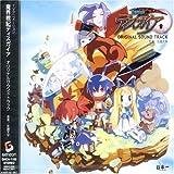 TVアニメ「魔界戦記ディスガイア」オリジナルサウンドトラック
