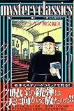 mystery classics 甦る名探偵達 ブラウン神父編 2 (月刊マガジンコミックス)
