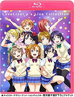 ラブライブ! μ\\\'s Live Collection [Blu-ray]