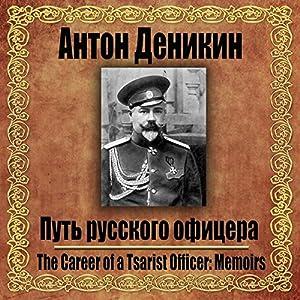 Put' russkogo oficera Hörbuch