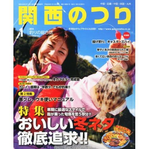 関西のつり 2014年 01月号 [雑誌]