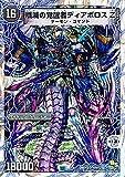 殲滅の覚醒者ディアボロスZ ホイル使用 デュエルマスターズ 滅びの龍刃ディアボロス dmd19-012
