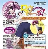ロウきゅーぶ! (4) 可動フィギュア付き特装版