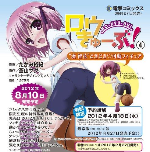 ロウきゅーぶ!(4) 可動フィギュア付き特装版