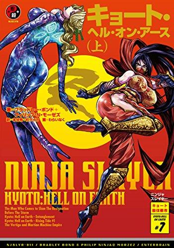 ニンジャスレイヤー キョート・ヘル・オン・アース 【上】(ドラマCD付特装版)