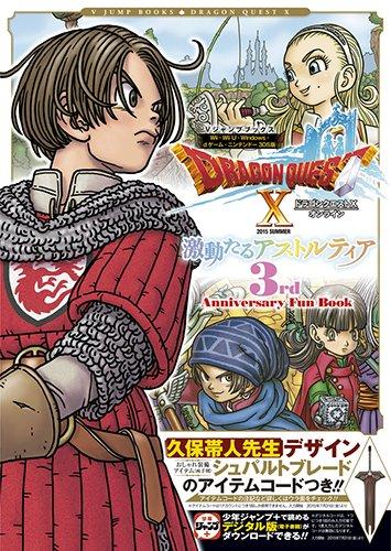 Dragon Quest X Online Wii/WiiU/Windows/d game /N3DS version tumultuous barrel astrutia (V goes Platinum.)