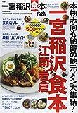 ぴあ一宮稲沢食本 (ぴあムック中部)